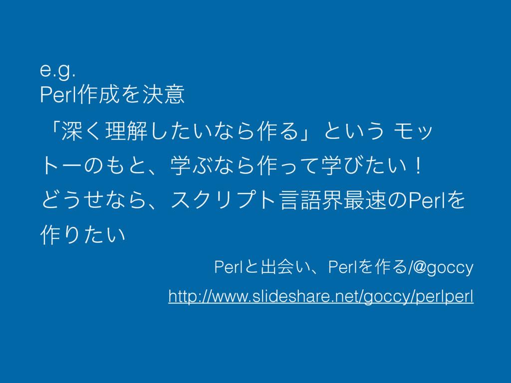 e.g. Perl࡞Λܾҙ ʮਂ͘ཧղ͍ͨ͠ͳΒ࡞Δʯͱ͍͏ Ϟο τʔͷͱɺֶͿͳΒ࡞ͬ...