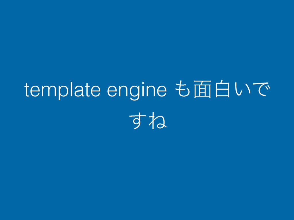 template engine ໘ന͍Ͱ ͢Ͷ