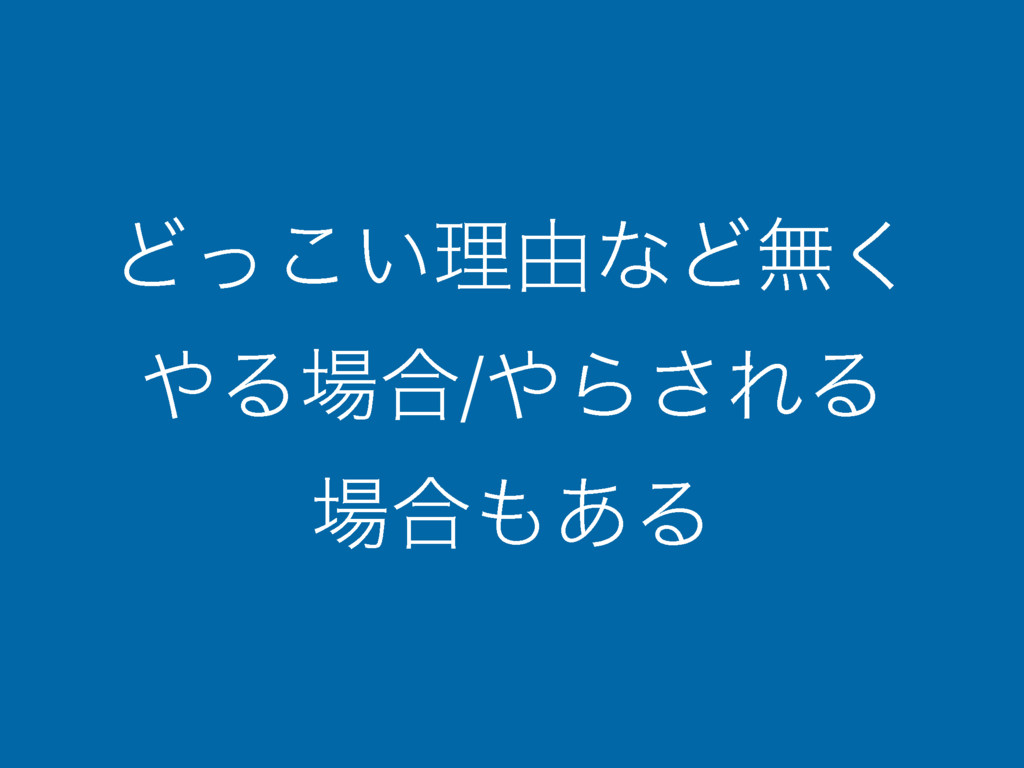 Ͳ͍ͬ͜ཧ༝ͳͲແ͘ Δ߹/Β͞ΕΔ ߹͋Δ