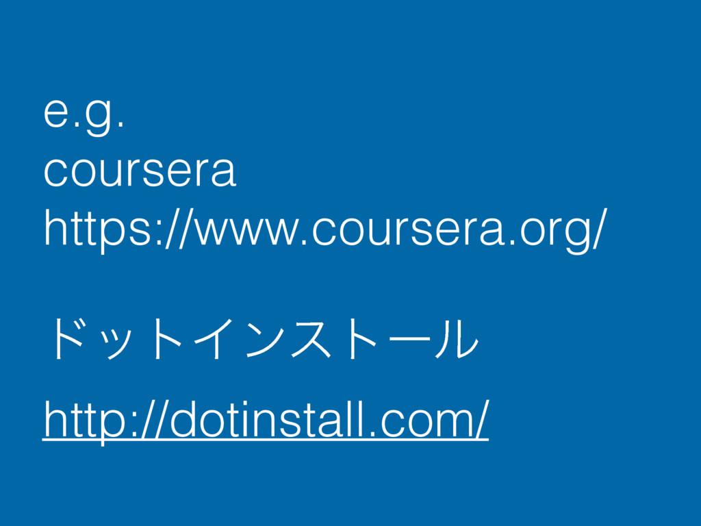 e.g. coursera https://www.coursera.org/ υοτΠϯετ...
