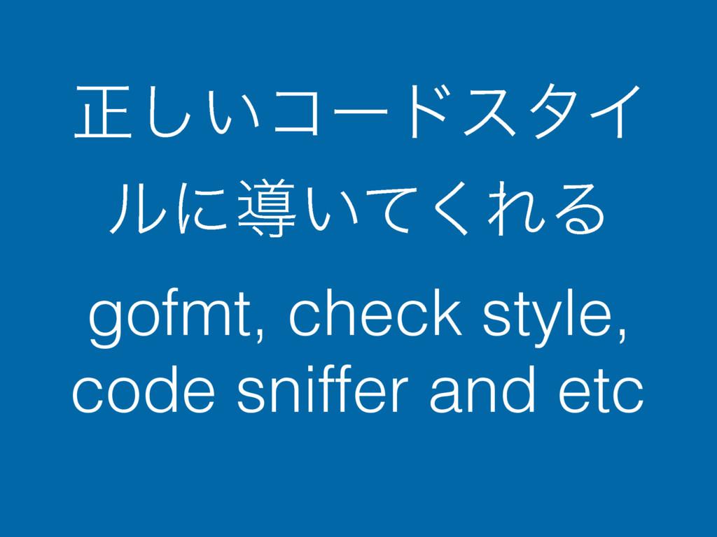 ਖ਼͍͠ίʔυελΠ ϧʹಋ͍ͯ͘ΕΔ gofmt, check style, code sni...