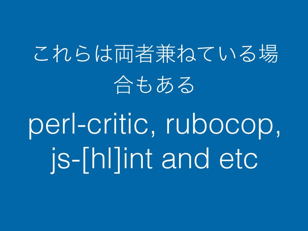 ͜ΕΒ྆ऀ݉Ͷ͍ͯΔ ߹͋Δ perl-critic, rubocop, js-[hl]...