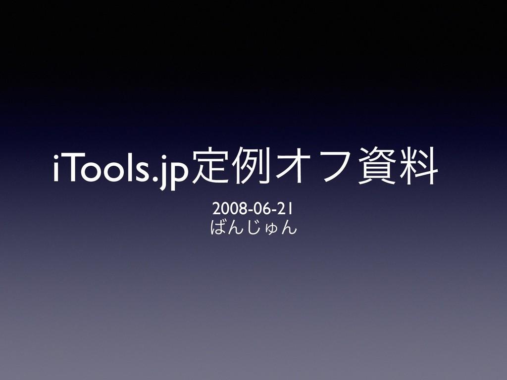 iTools.jpఆྫΦϑྉ 2008-06-21 Μ͡ΎΜ
