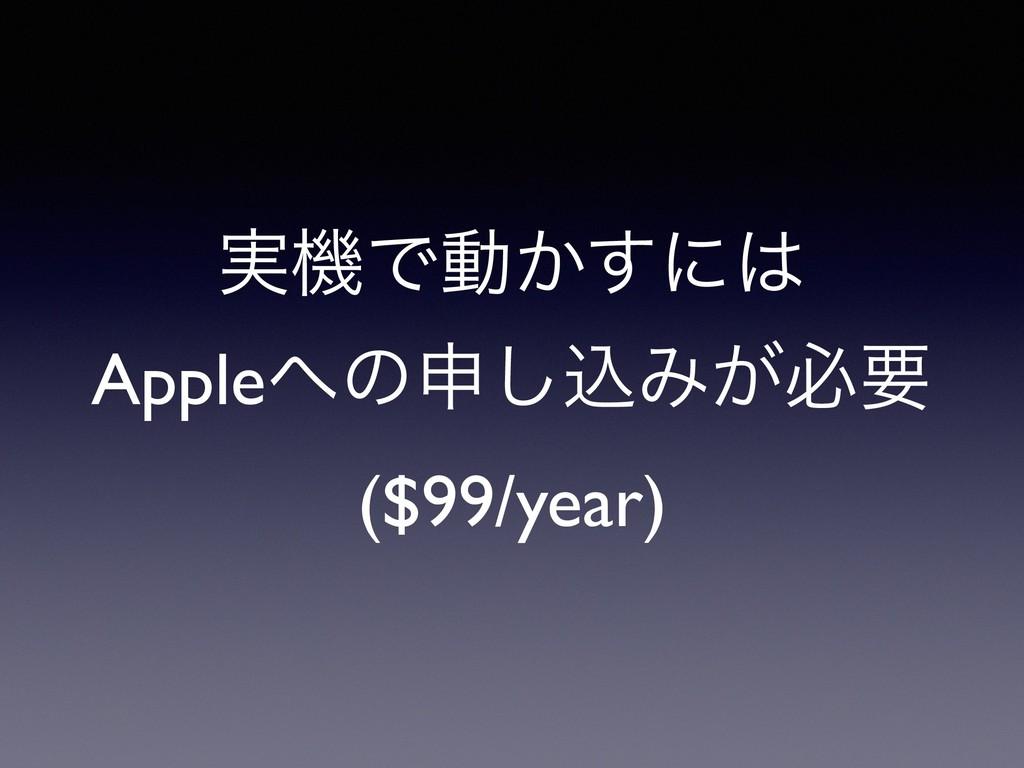 ࣮ػͰಈ͔͢ʹ Appleͷਃ͠ࠐΈ͕ඞཁ ($99/year)