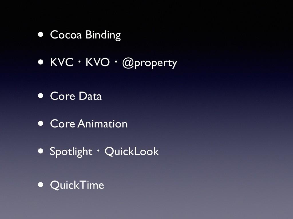 • Cocoa Binding • KVCɾKVOɾ@property • Core Data...