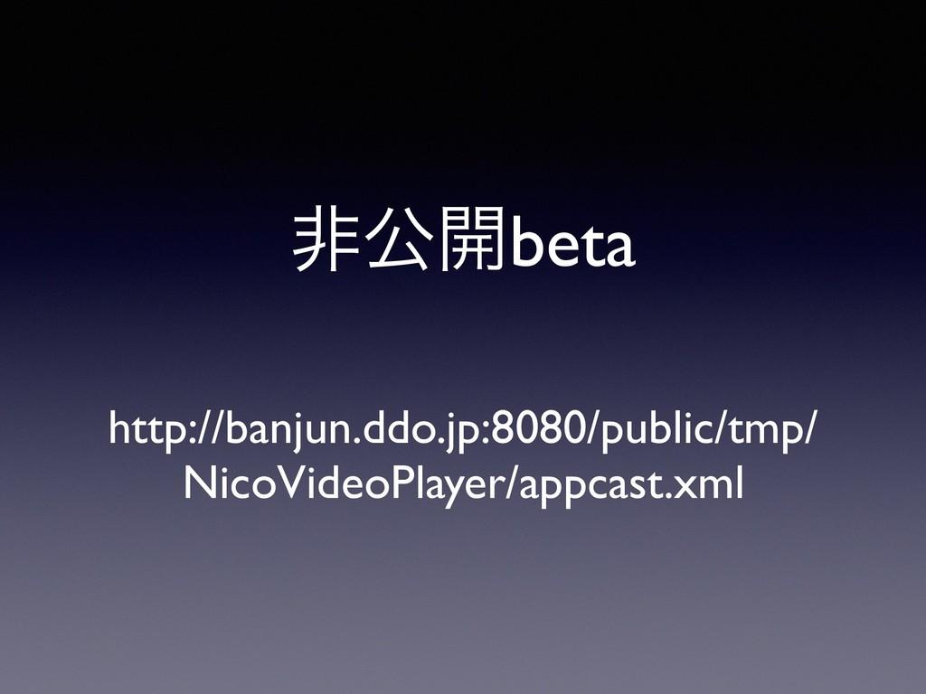 ඇެ։beta http://banjun.ddo.jp:8080/public/tmp/ N...