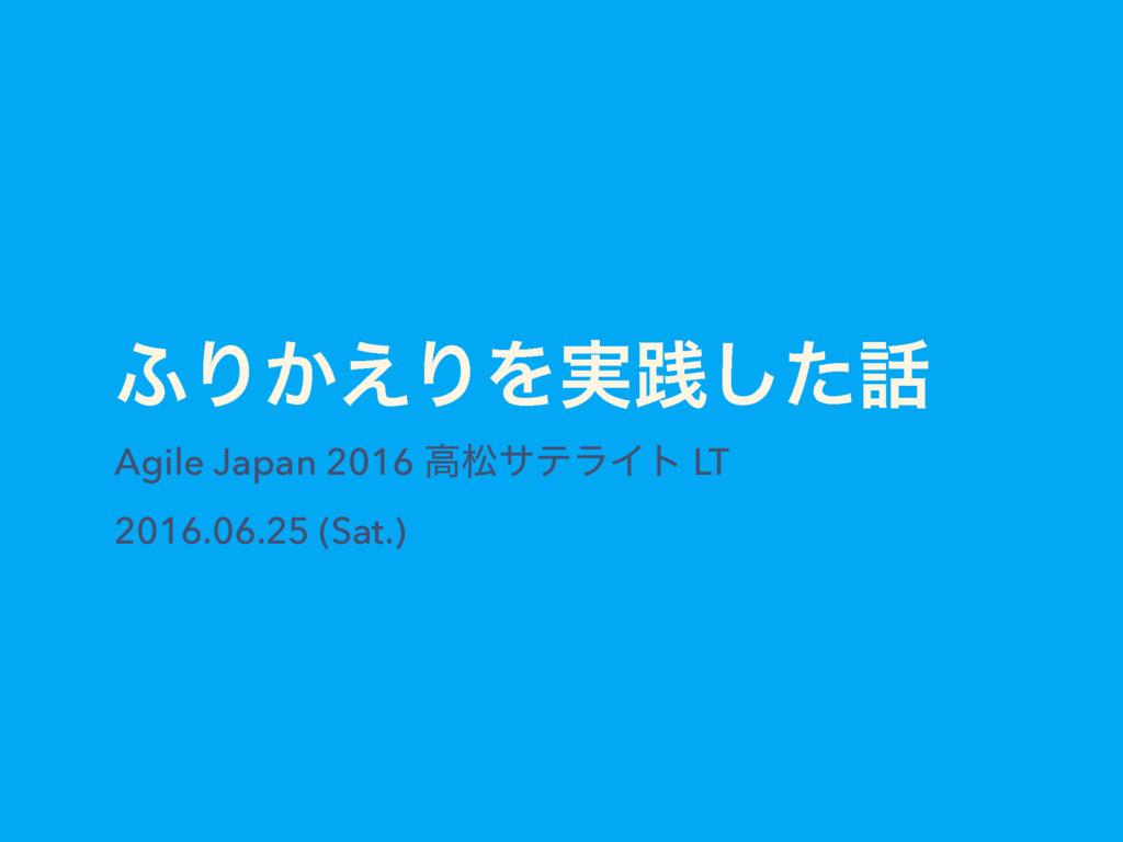 ;Γ͔͑ΓΛ࣮ફͨ͠ Agile Japan 2016 ߴদαςϥΠτ LT 2016.06...