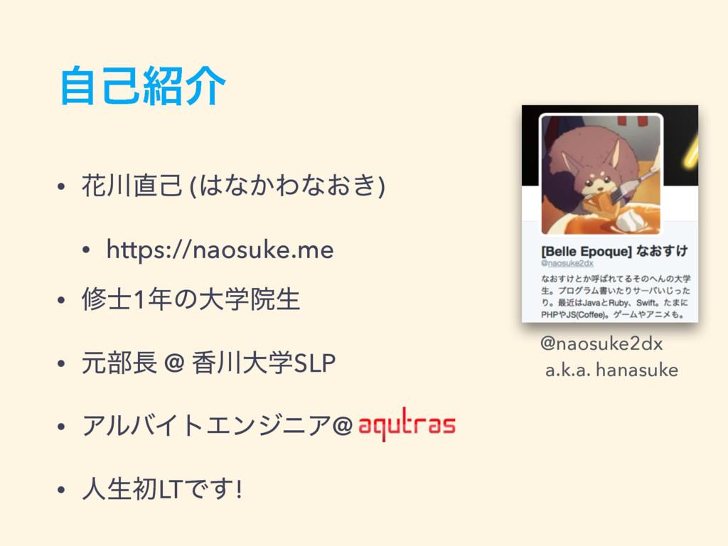 ࣗݾհ • Ֆݾ (ͳ͔Θͳ͓͖) • https://naosuke.me • म...