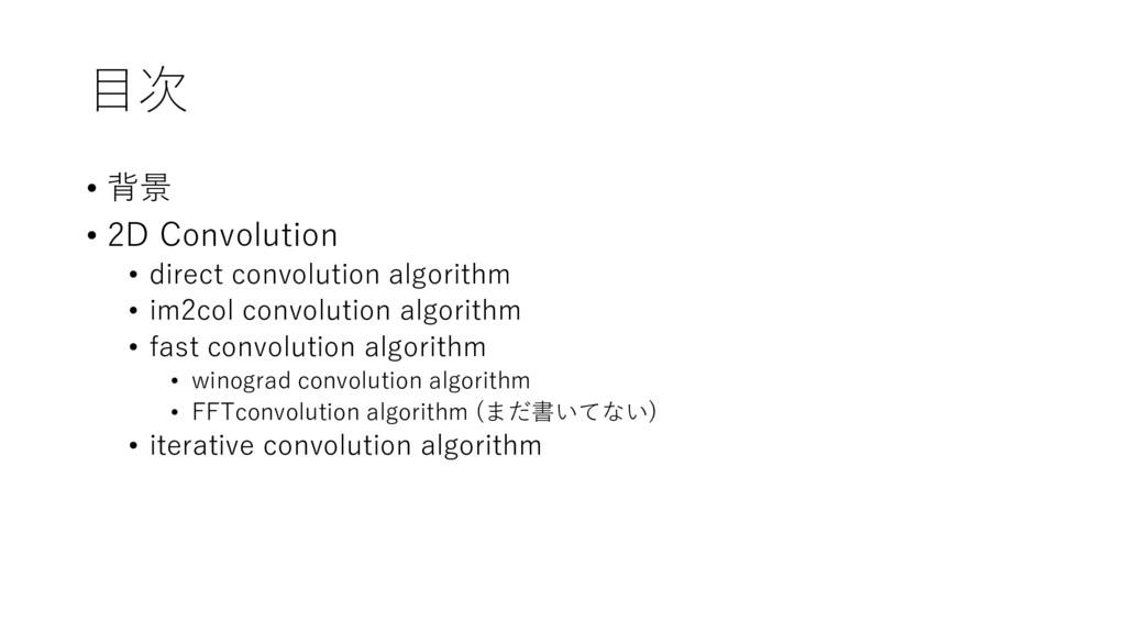 目次 • 背景 • 2D Convolution • direct convolution a...
