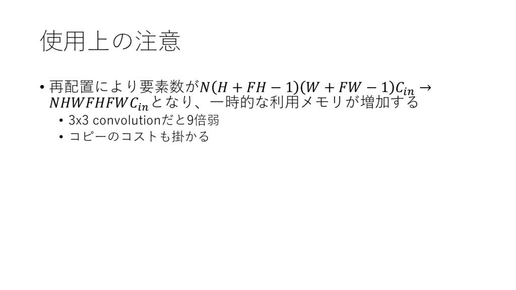 使用上の注意 • 再配置により要素数が  +  − 1  +  − 1  →  となり、一時的...