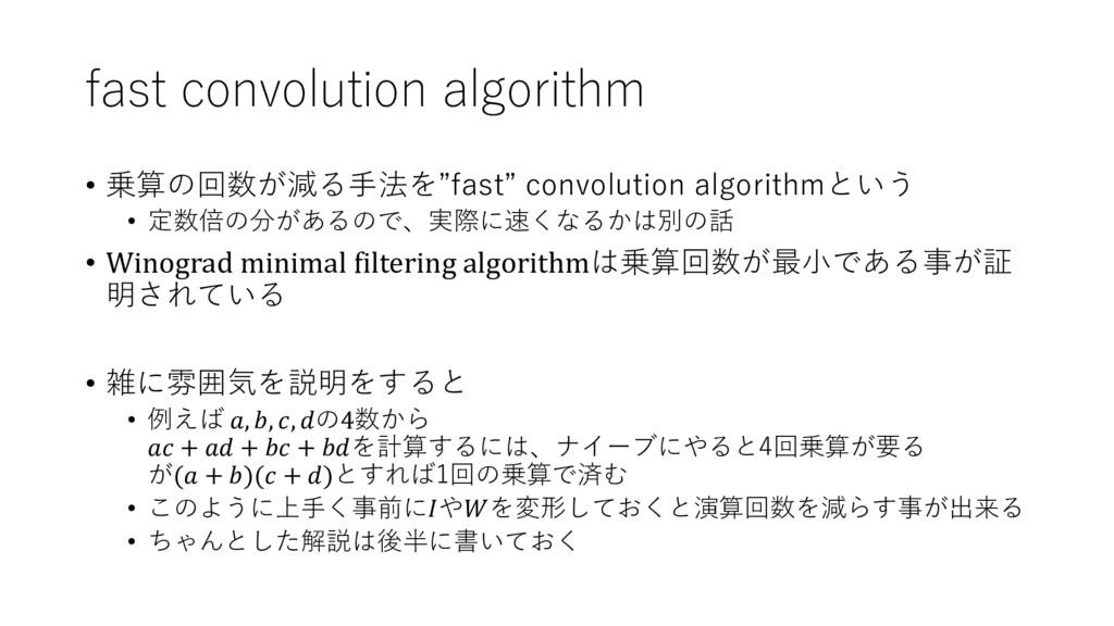 """fast convolution algorithm • 乗算の回数が減る手法を""""fast"""" ..."""