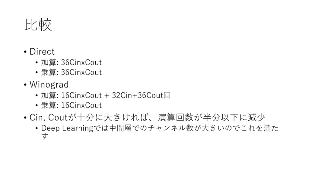 比較 • Direct • 加算: 36CinxCout • 乗算: 36CinxCout •...