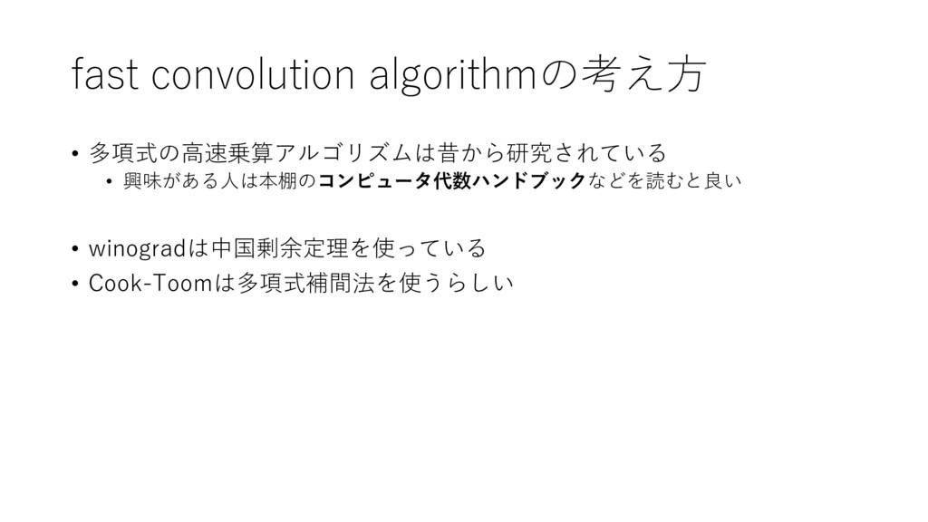 fast convolution algorithmの考え方 • 多項式の高速乗算アルゴリズム...