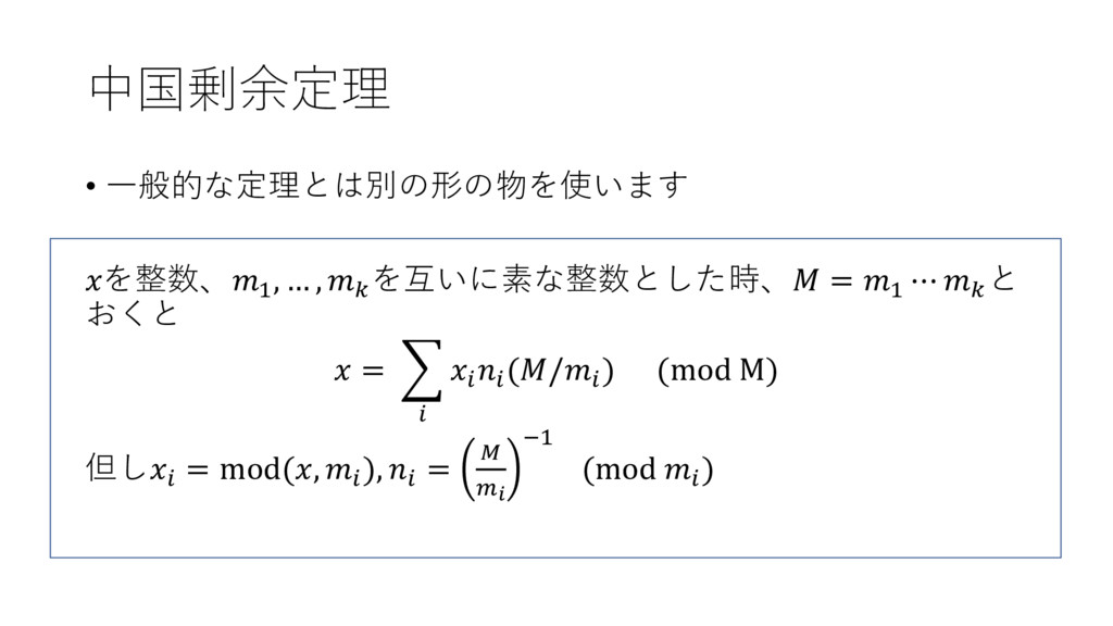 中国剰余定理 • 一般的な定理とは別の形の物を使います を整数、1 , … ,  を互いに素な...