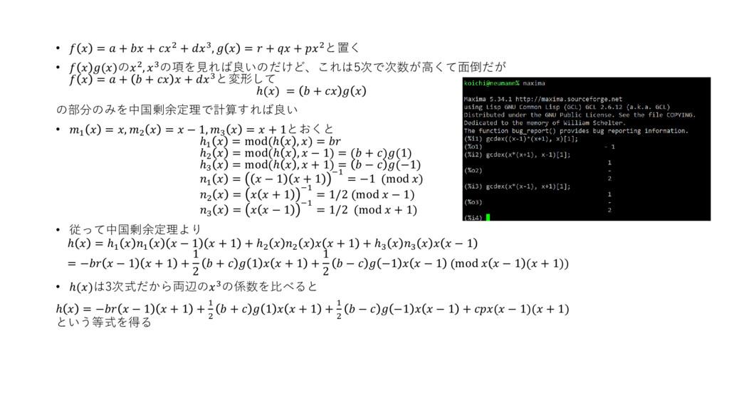 •   =  +  + 2 + 3,   =  +  + 2と置く •   ()の2, 3の項...