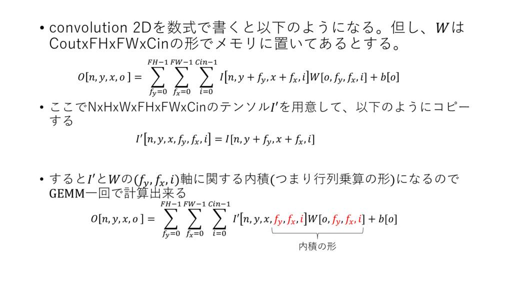 • convolution 2Dを数式で書くと以下のようになる。但し、は CoutxFHxFW...