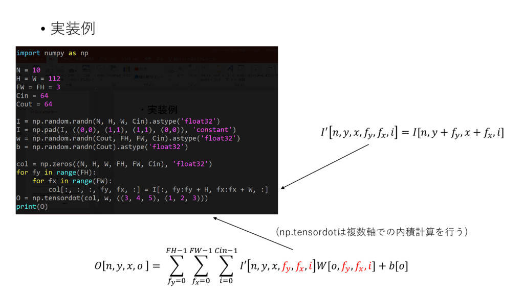 • 実装例 ′ , , ,  ,  ,  = [,  +  ,  +  , ]  , , , ...
