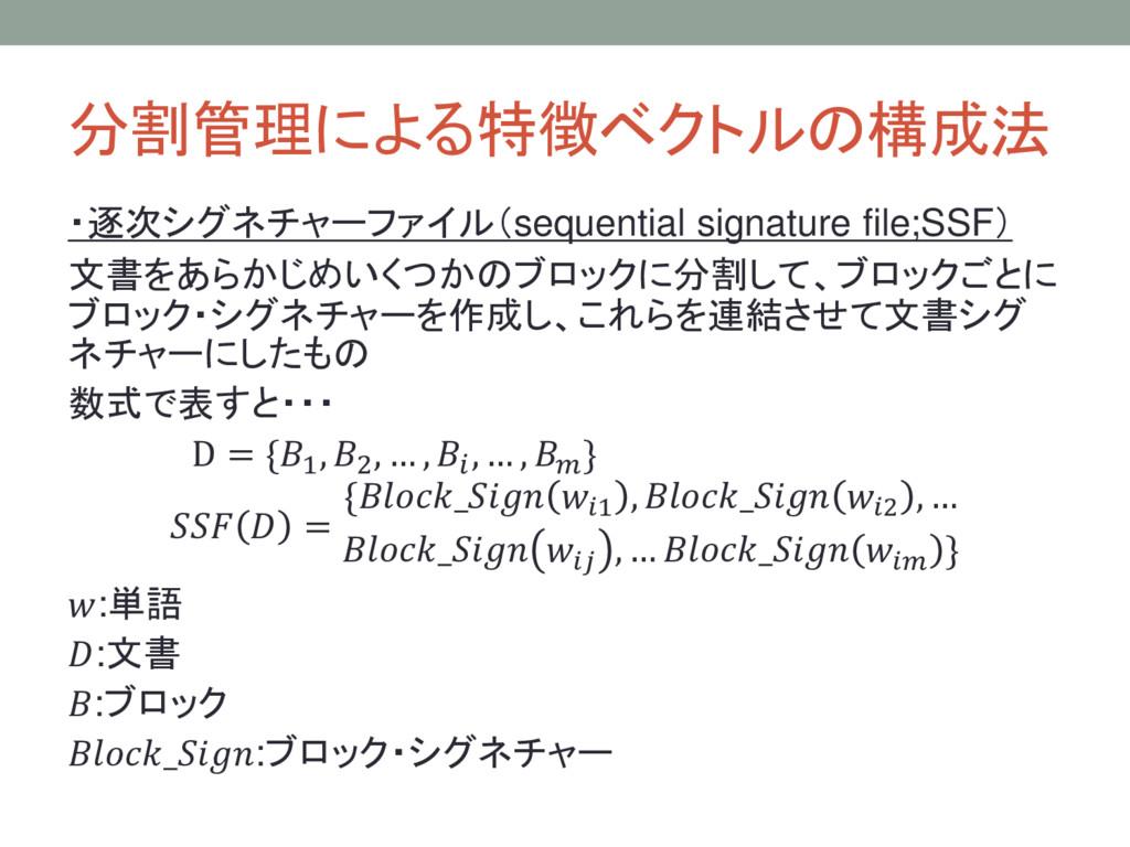 分割管理による特徴ベクトルの構成法 ・逐次シグネチャーファイル(sequential sign...