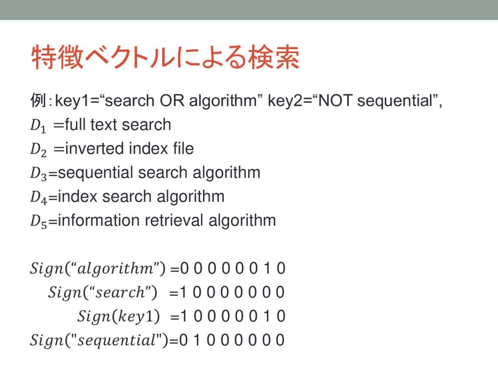 """特徴ベクトルによる検索 例:key1=""""search OR algorithm"""" key2=""""..."""