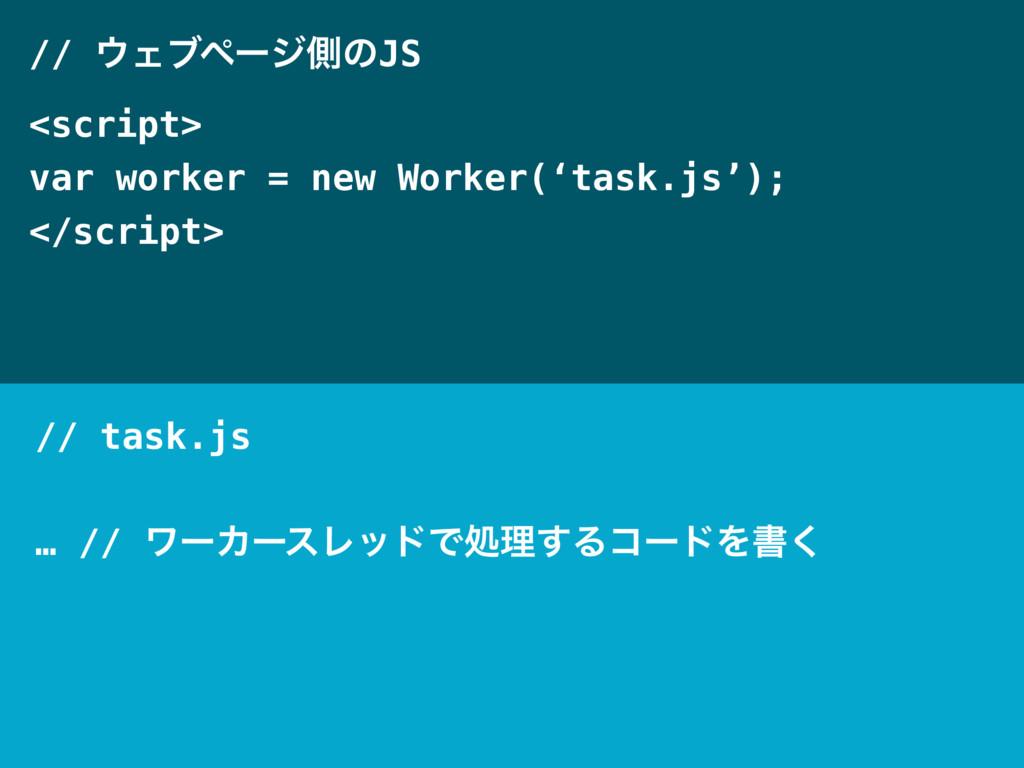 // ΣϒϖʔδଆͷJS <script> var worker = new Worker(...