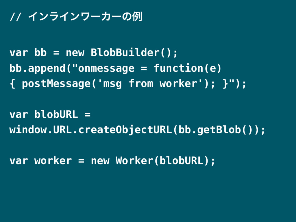 // ΠϯϥΠϯϫʔΧʔͷྫ var bb = new BlobBuilder(); bb.a...