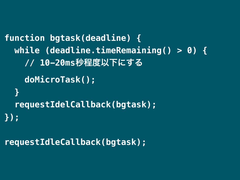 function bgtask(deadline) { while (deadline.tim...