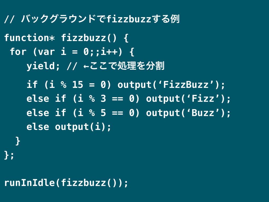 // όοΫάϥϯυͰfizzbuzz͢Δྫ function* fizzbuzz() { ...