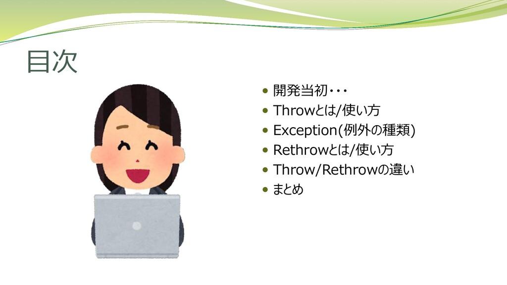 目次  開発当初・・・  Throwとは/使い方  Exception(例外の種類) ...