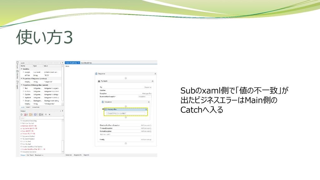 使い方3 Subのxaml側で「値の不一致」が 出たビジネスエラーはMain側の Catchへ...