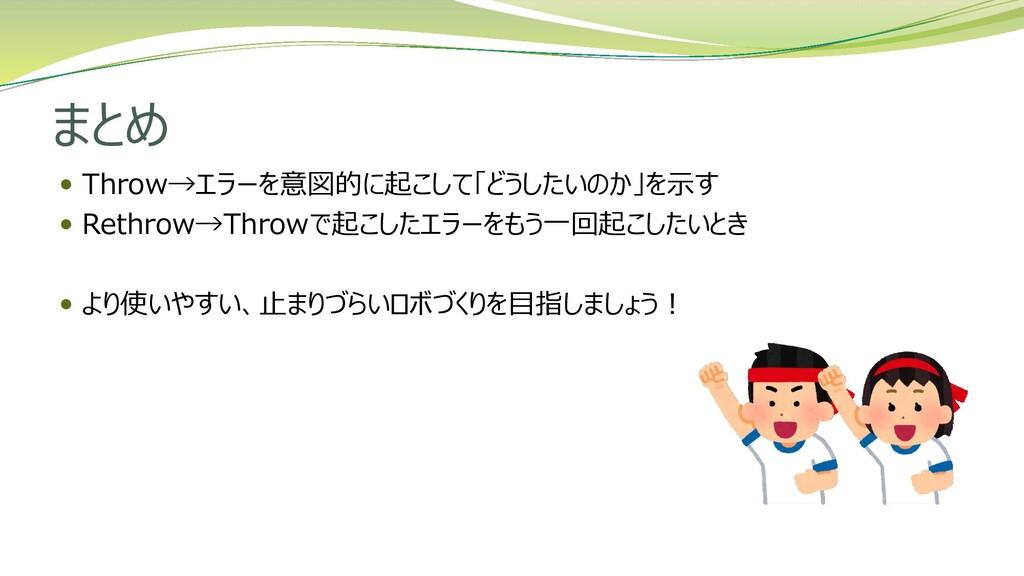 まとめ  Throw→エラーを意図的に起こして「どうしたいのか」を示す  Rethrow→...