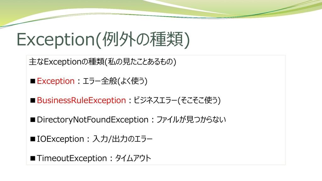 Exception(例外の種類) 主なExceptionの種類(私の見たことあるもの) ■Ex...