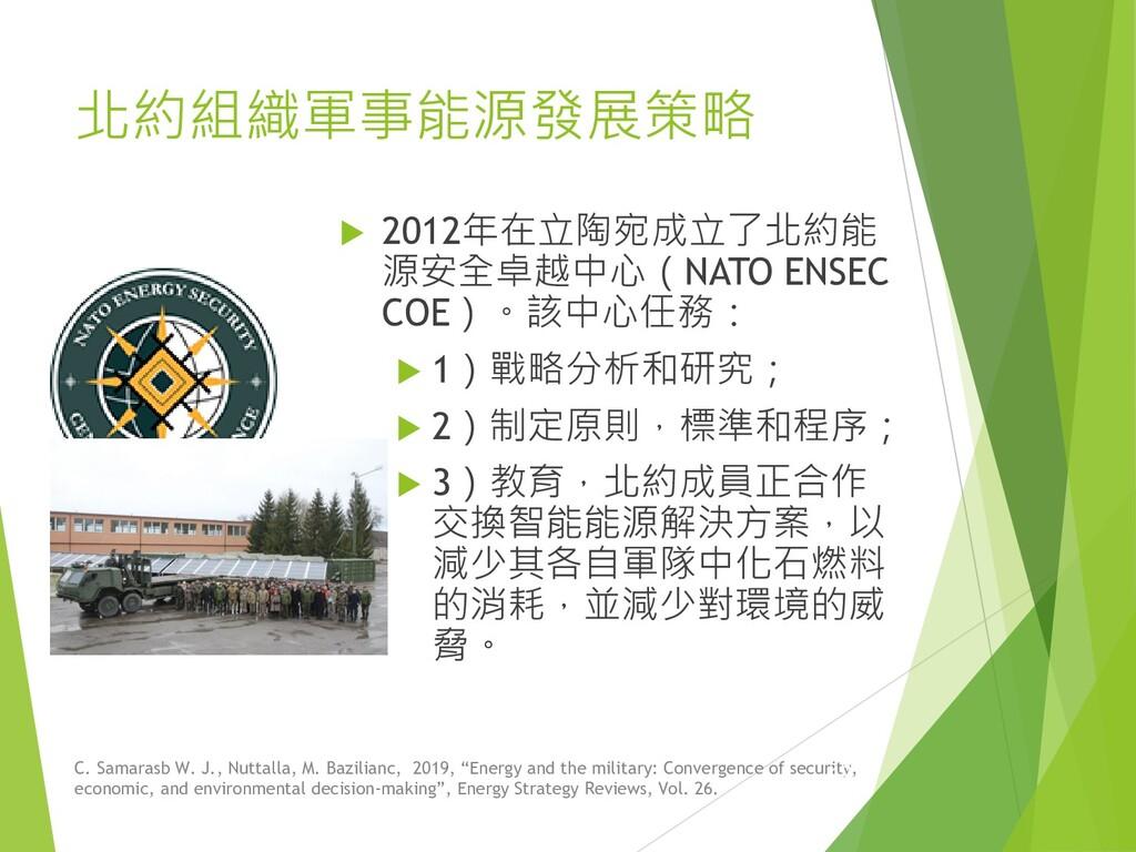 北約組織軍事能源發展策略  2012年在立陶宛成立了北約能 源安全卓越中心(NATO ENS...