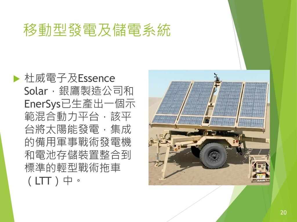 移動型發電及儲電系統  杜威電子及Essence Solar,銀鷹製造公司和 EnerSys...
