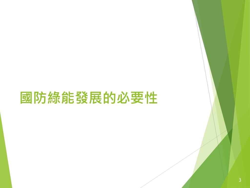 國防綠能發展的必要性 3