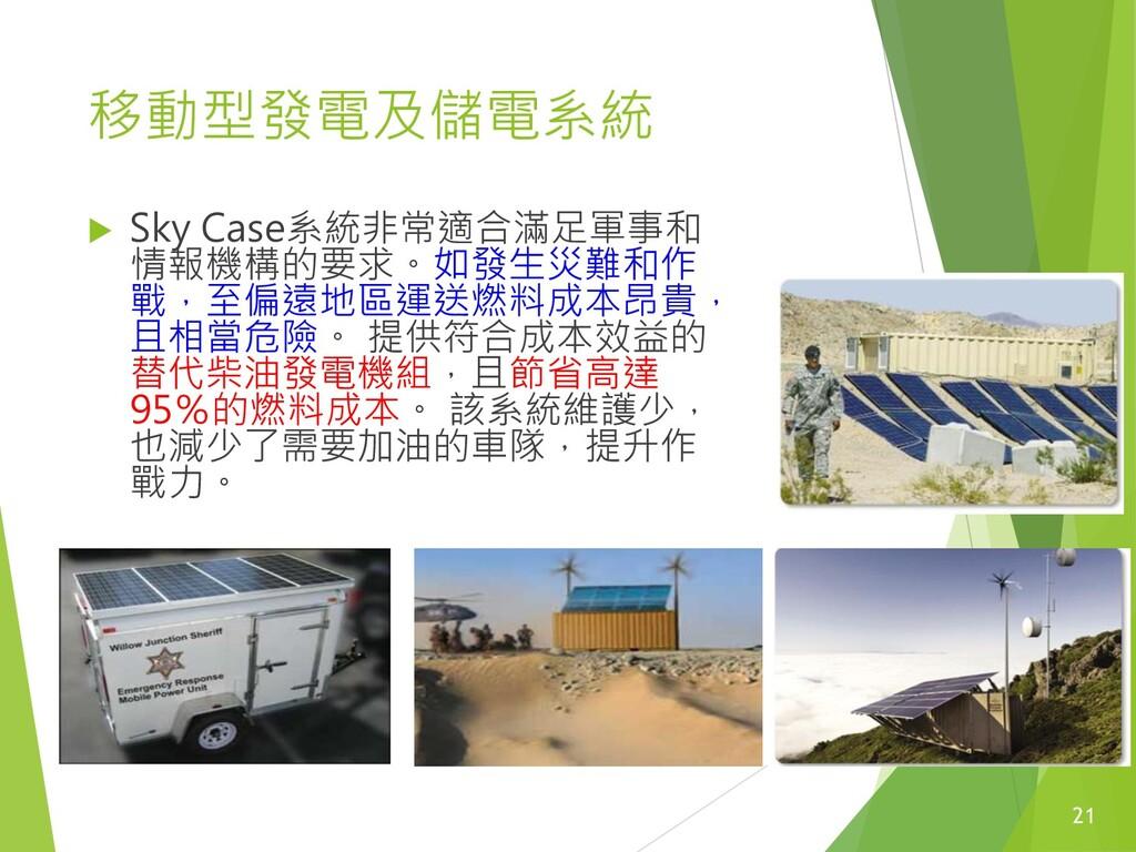 移動型發電及儲電系統  Sky Case系統非常適合滿足軍事和 情報機構的要求。如發生災難和...