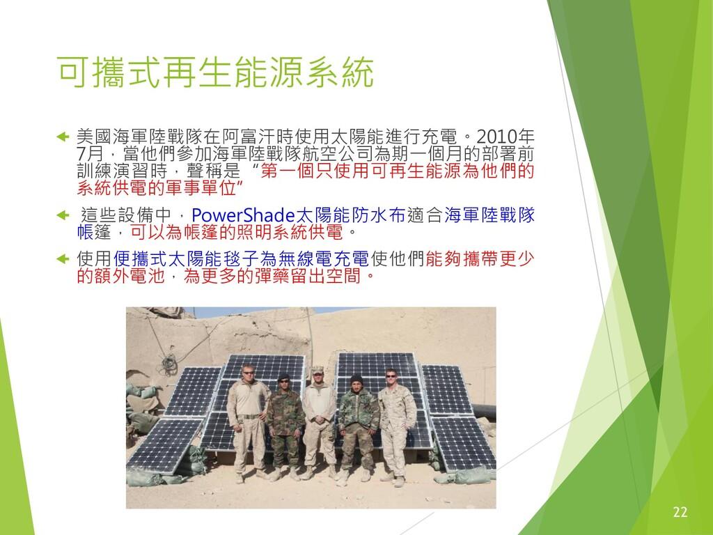 可攜式再生能源系統  美國海軍陸戰隊在阿富汗時使用太陽能進行充電。2010年 7月,當他們參...