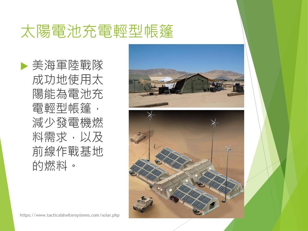 太陽電池充電輕型帳篷  美海軍陸戰隊 成功地使用太 陽能為電池充 電輕型帳篷, 減少發電機燃...