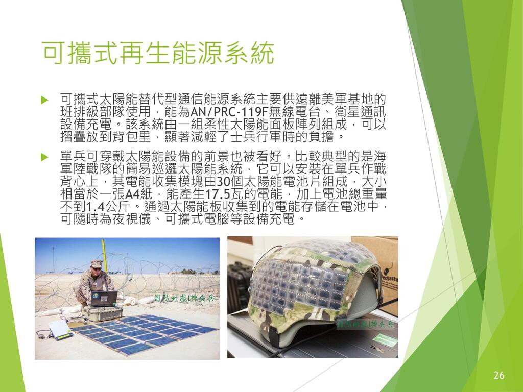 可攜式再生能源系統  可攜式太陽能替代型通信能源系統主要供遠離美軍基地的 班排級部隊使用,能...