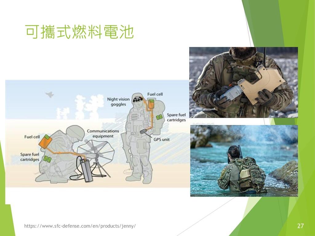 可攜式燃料電池 https://www.sfc-defense.com/en/products...