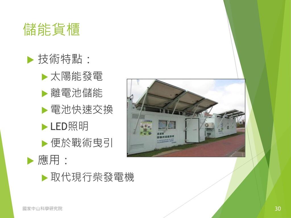 儲能貨櫃  技術特點:  太陽能發電  離電池儲能  電池快速交換  LED照明 ...