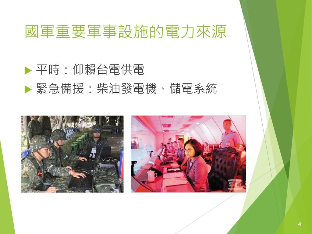 國軍重要軍事設施的電力來源  平時:仰賴台電供電  緊急備援:柴油發電機、儲電系統 4
