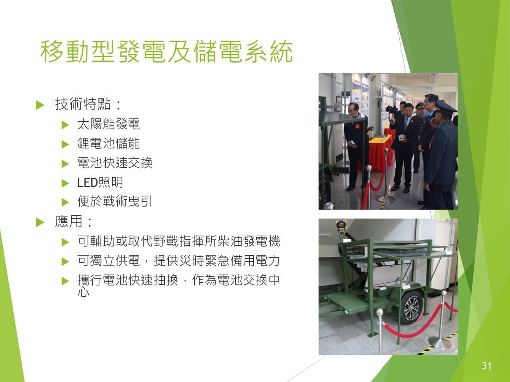 移動型發電及儲電系統  技術特點:  太陽能發電  鋰電池儲能  電池快速交換  L...