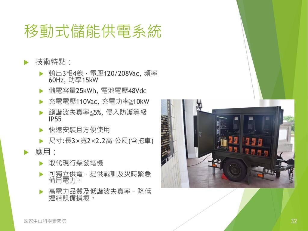 移動式儲能供電系統  技術特點:  輸出3相4線,電壓120/208Vac, 頻率 60H...