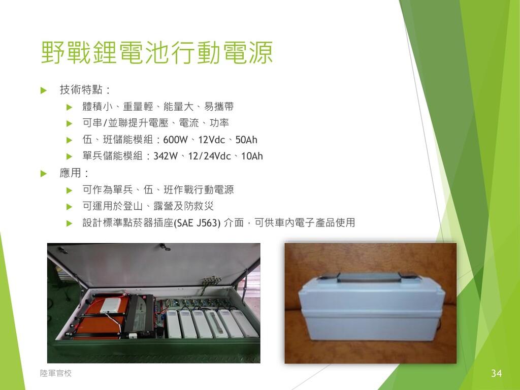 野戰鋰電池行動電源  技術特點:  體積小、重量輕、能量大、易攜帶  可串/並聯提升電壓...