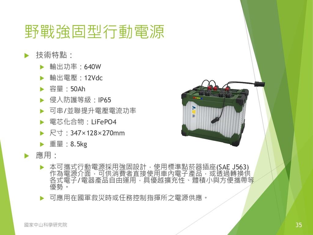 野戰強固型行動電源  技術特點:  輸出功率:640W  輸出電壓:12Vdc  容量...