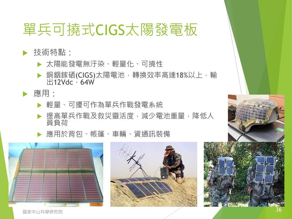 單兵可撓式CIGS太陽發電板  技術特點:  太陽能發電無汙染、輕量化、可撓性  銅銦鎵...