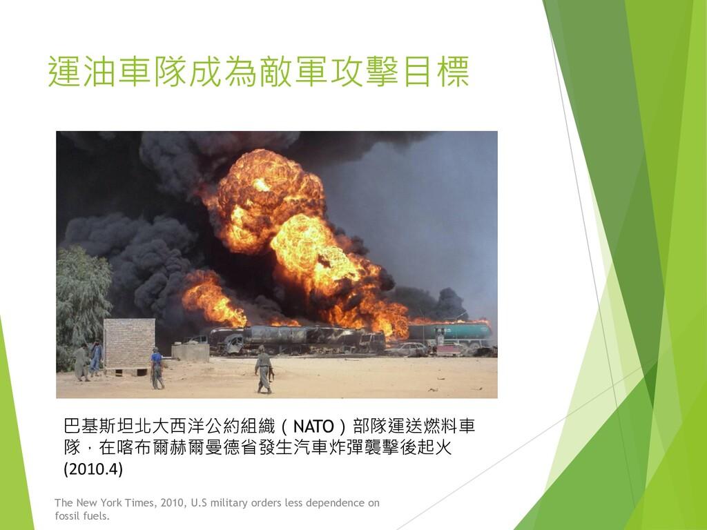 運油車隊成為敵軍攻擊目標 The New York Times, 2010, U.S mili...