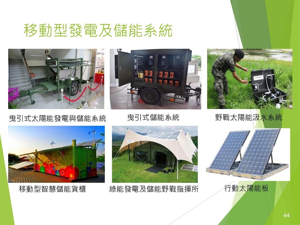 移動型發電及儲能系統 44 野戰太陽能汲水系統 移動型智慧儲能貨櫃 綠能發電及儲能野戰指揮所 ...