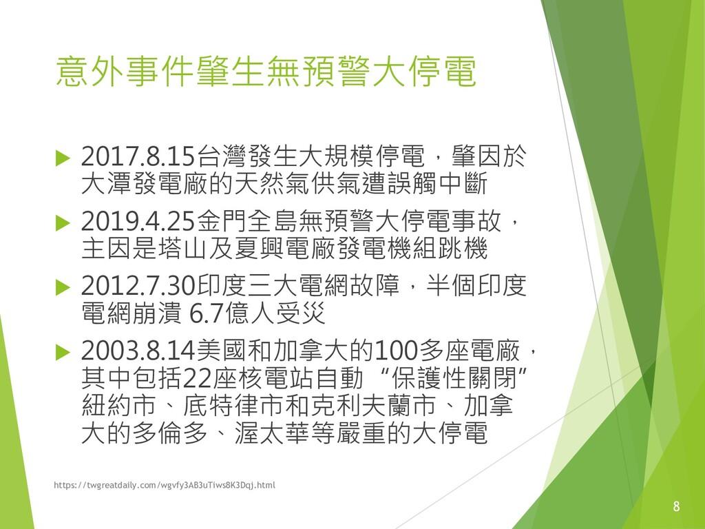 意外事件肇生無預警大停電  2017.8.15台灣發生大規模停電,肇因於 大潭發電廠的天然氣...