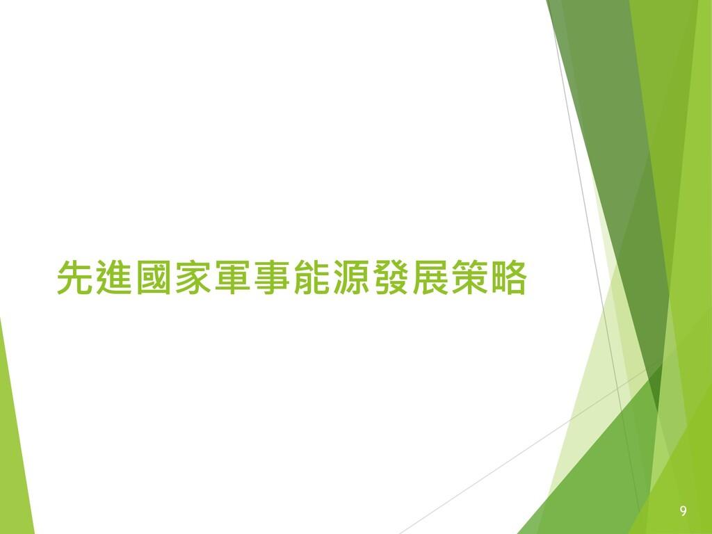 先進國家軍事能源發展策略 9